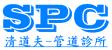 清道夫-管道診所簡介圖