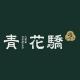 青花驕 (台北 中山北店)簡介圖