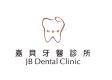 嘉貝牙醫診所簡介圖