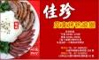 佳珍廣東烤鴨燒臘簡介圖