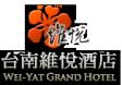 台南維悅統茂酒店 Wei - Yat Grand Hotel簡介圖