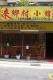 上海來鄉村小館簡介圖