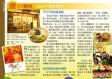 齋之傳說素食餐館簡介圖