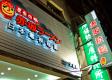 赤坂拉麵(台中店)簡介圖
