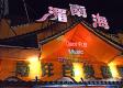 湄南海音樂餐廳簡介圖
