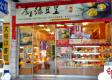 聯翔餅店(大甲店)簡介圖