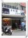 香港佬茶餐廳簡介圖