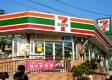 7-Eleven(內灣門市)簡介圖