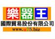 樂器王國際貿易股份有限公司簡介圖
