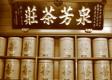 華剛茶業有限公司簡介圖