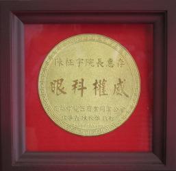 陳征宇眼科診所簡介圖1
