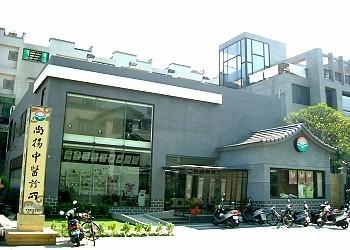 尚揚中醫診所簡介圖1