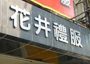 花井禮服名店簡介圖1