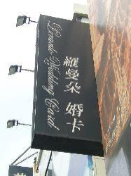 羅曼朵婚卡(台中門市)簡介圖1