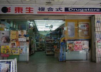 東生 複合式Drugstore簡介圖2