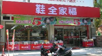 全家福鞋店簡介圖2