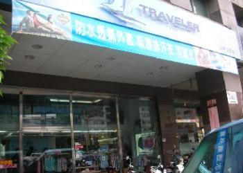 旅行者休閒旅遊精品店簡介圖3