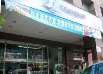 旅行者休閒旅遊精品店簡介圖1