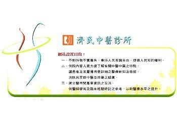 台北濟民中醫減肥診所簡介圖1