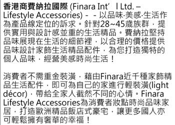 費納拉國際有限公司簡介圖3