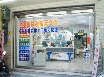 皇崎數位印刷事業 (富士數位影像)簡介圖2