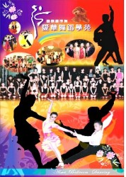 桃園舞蹈教室 愛華舞蹈訓練中心簡介圖1