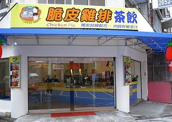 2派克脆皮雞排(東海示範店)簡介圖1