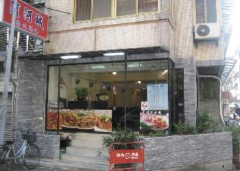 濱河城泰式料理簡介圖1