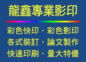 龍鑫專業影印簡介圖1
