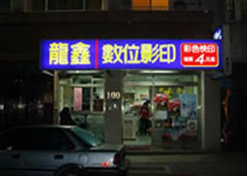 龍鑫專業影印簡介圖2