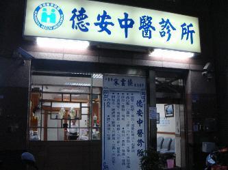 德安中醫診所簡介圖1