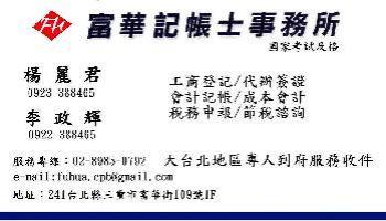 富華會計記帳士事務所簡介圖1