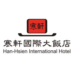 寒軒國際大飯店 Han-Hsien International Hotel簡介圖1