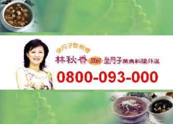 林秋香頂級坐月子美食料理外送簡介圖1