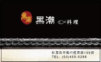 黑潮魚料理簡介圖2