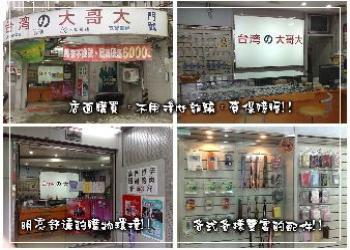台灣的大哥大簡介圖1
