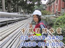 宇鴻消防水電簡介圖1
