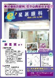星展眼科診所簡介圖1