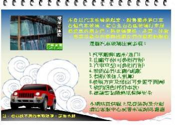 環球汽車玻璃網~擋風玻璃隔熱紙全國服務簡介圖2