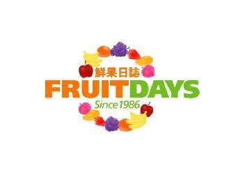 鮮果日誌 Fruit Days簡介圖1