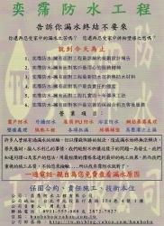 奕霈防水工程有限公司簡介圖3