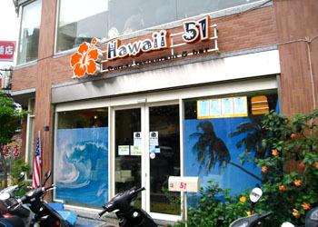 Hawaii51 夏威夷51簡介圖1