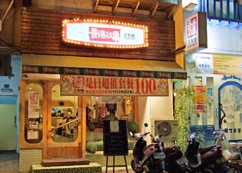 香港故事茶餐廳簡介圖1