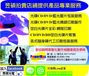 昱碩光電科技社簡介圖1