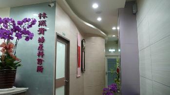 林燕青婦產科診所簡介圖2