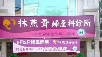 林燕青婦產科診所簡介圖1
