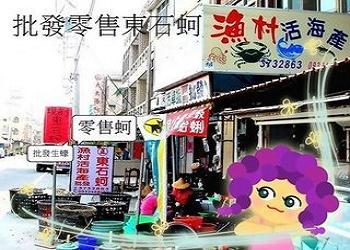 漁村活海產 批發零售東石蚵、生蠔、蛤蜊、蝦子、紅蟳、烏魚子、海鮮總匯簡介圖1