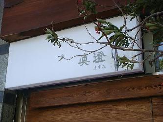 真澄日本料理簡介圖1