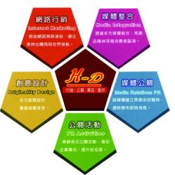弘鼎國際事業有限公司簡介圖1