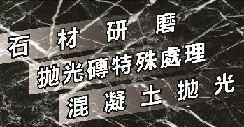 保時潔清潔事業有限公司簡介圖1